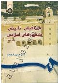 جغرافیای تاریخی کشورهای اسلامی (جلد دوم)