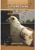 کبوتر و کبوتر بازی در ایران