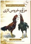 راهنمای کامل پرورش و نگهداری مرغ و خروس لاری