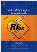 مدیریت و ارزیابی ریسک (جلد سوم: شاخص های خطر)