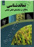 نماتدشناسی با تاکید بر نماتدهای انگلی گیاهی