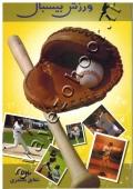 ورزش بیس بال