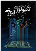 مبانی نظری و عملی تکنولوژی آموزشی (جلد دوم)