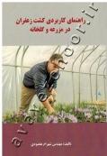 راهنمای کاربردی کشت زعفران در مزرعه و گلخانه