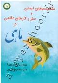 مکانیسم های ایمنی و سازوکارهای دفاعی در ماهی