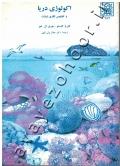 اکولوژی دریا و اقیانوس نگاری شیلات