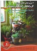 اصول و مبانی علمی پرورش گل و گیاهان آپارتمانی و بونسای