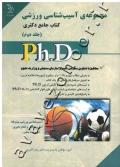کتاب جامع دکتری مجموعۀ آسیب شناسی ورزشی (جلد دوم)