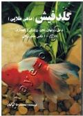 گلدفیش (ماهی طلایی) شامل روشهای تکثیر، پرورش و نگهداری دارای 100 عکس مصور رنگی