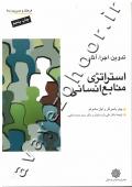 استراتژی منابع انسانی (تدوین، اجرا، آثار)