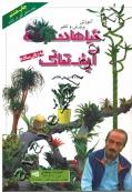آموزش پرورش وتکثیر گیاهان آپارتمانی به زبان ساده