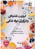 کیفیت تغذیه ای و فرآوری مواد غذایی