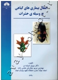 انتقال بیماری های گیاهی به وسیلۀ حشرات
