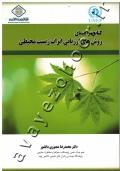 کتابچه راهنمای روش های ارزیابی اثرات زیست محیطی