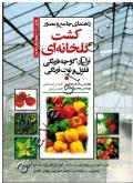 راهنمای جامع و مصور کشت گلخانه ای (خیار، گوجه فرنگی، فلفل و توت فرنگی)