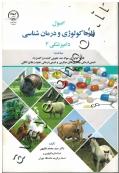اصول فارماکولوژی و درمان شناسی دامپزشکی 3 (فارماکولوژی: مواد ضد عفونی کننده و گندزدا، شیمی درمانی بیماری های میکروبی و شیمی درمانی عفونت های انگلی))