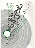 طرح واره درمانی (راهنمای کاربردی برای متخصصان بالینی) جلد اول