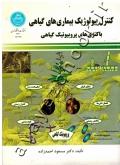 کنترل بیولوژیک بیماری های گیاهی (باکتری های پروبیوتیک گیاهی)