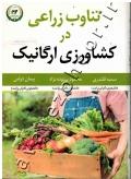 تناوب زراعی در کشاورزی ارگانیک