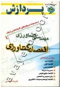 مجموعه سوال های کارشناسی ارشد اقتصاد کشاورزی (جلد دوم)