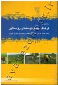 درآمدی بر فرهنگ جامع توسعۀ روستایی (شامل معادل فارسی، تعریف واژها و ترکیب های علمی و اجرایی)