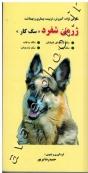 معرفی نژاد،آموزش،تربیت،بیماری و بهداشت ژرمن شفرد (سگ کار)