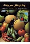 بیماری های سبزیجات (کتاب راهنمای مصور رنگی)