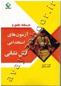 درسنامه جامع و آزمون های استخدامی آتش نشانی
