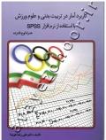 کاربرد آمار در تربیت بدنی و علوم ورزش با استفاده از نرم افزار SPSS (همراه لوح فشرده)