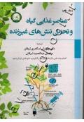 عناصر غذایی گیاه و تحمل تنش های غیر زنده (جلد دوم)