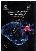 علوم اعصاب، علوم تربیتی و مغز (معرفی تحقیقات عصبی - تربیتی)