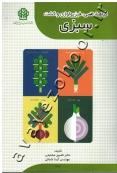 گیاهشناسی، فیزیولوژی و کشت سبزی