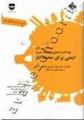 مجموعه کتابهای کنکور بهداشت، ایمنی و محیط زیست (ایمنی برای محیط کار) جلد دوم