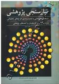 نیازسنجی پژوهشی (مساله یابی پژوهشی و اولویت بندی طرح های تحقیقاتی ویژه مدیران و کارشناسان واحدهای پژوهشی)
