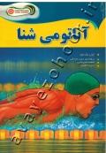 آناتومی شنا