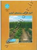 اصول طراحی سیستم های آبیاری