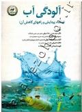 آلودگی آب (منشاء پیدایش و راههای کاهش آن)
