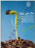 خاک های پایدار: جایگاه ماده آلی در پایداری و حاصلخیزی خاک