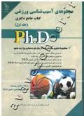 کتاب جامع دکتری مجموعۀ آسیب شناسی ورزشی (جلد اول)