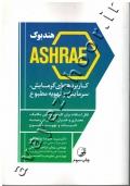 هندبوک ASHRAE (کاربردهای گرمایش، سرمایش و تهویه مطبوع)