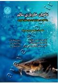 ماهیان خاویاری سالم ( راهنمای مصور بیماری ها و درمان ماهیان خاویاری)