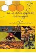 انگل ها و بیماری های انگلی زنبور عسل (تشخیص، درمان و کنترل)