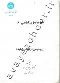فیزیولوژی گیاهی (مبحث بیوشیمی ترکیبات اولیه) جلد ششم