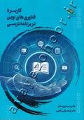 کاربرد فناوری های نوین در برنامه درسی