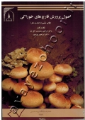اصول پرورش قارچ های خوراکی
