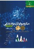 میکروبیولوژی مواد غذایی (اصول تا عمل) جلد دوم: میکروارگانیسم های مرتبط با نگهداری و فراوری مواد غذایی