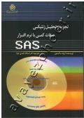 تجزیه و تحلیل ژنتیکی صفات کمی با نرم افزار SAS