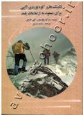 تکنیک های کوه نوردی آلپی برای صعود به ارتفاعات بلند