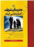تعلیم و تربیت اسلامی (کارشناسی ارشد)