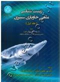 زیست شناسی ماهی خاویاری سیبری (جلد اول)